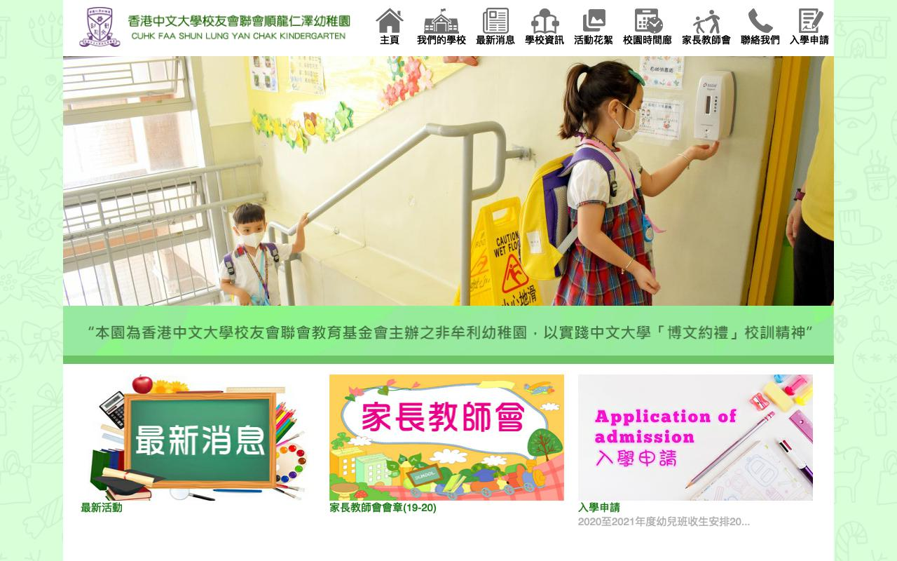 Screenshot of the Home Page of CUHK FAA SHUN LUNG YAN CHAK KINDERGARTEN