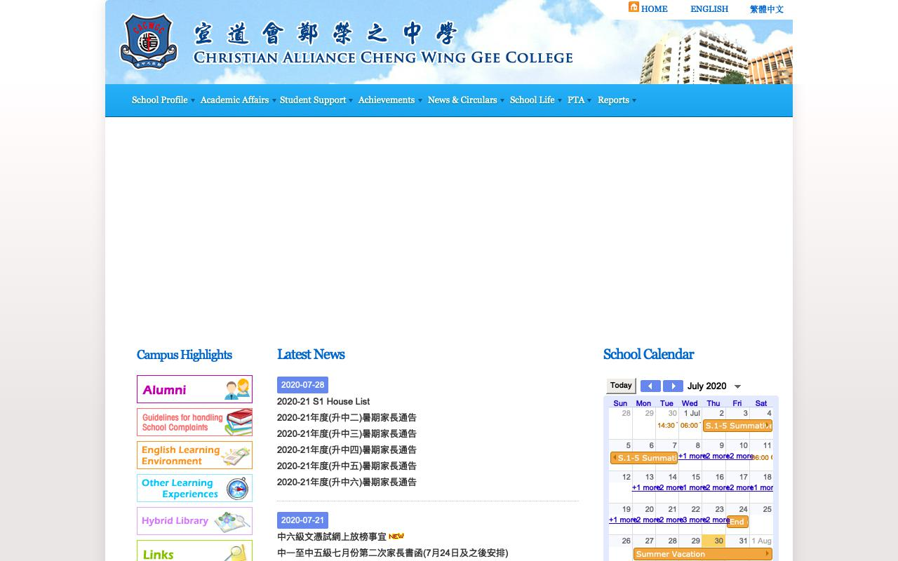 Screenshot of the Home Page of Christian Alliance Cheng Wing Gee College
