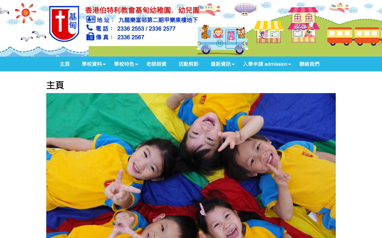 Screenshot of the Home Page of HONG KONG BETHEL CHURCH GIDEON KINDERGARTEN