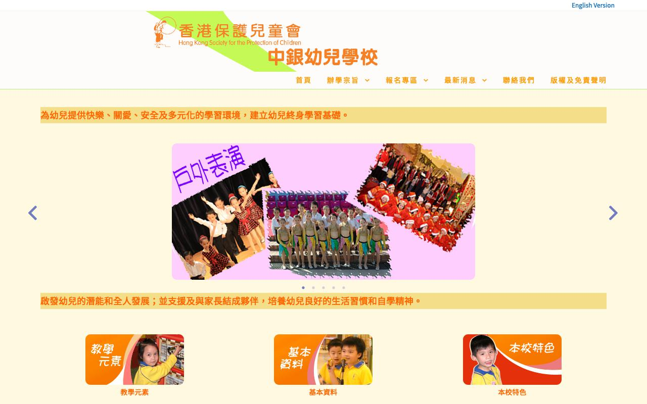 Screenshot of the Home Page of HONG KONG SOCIETY FOR THE PROTECTION OF CHILDREN BOC NURSERY SCHOOL