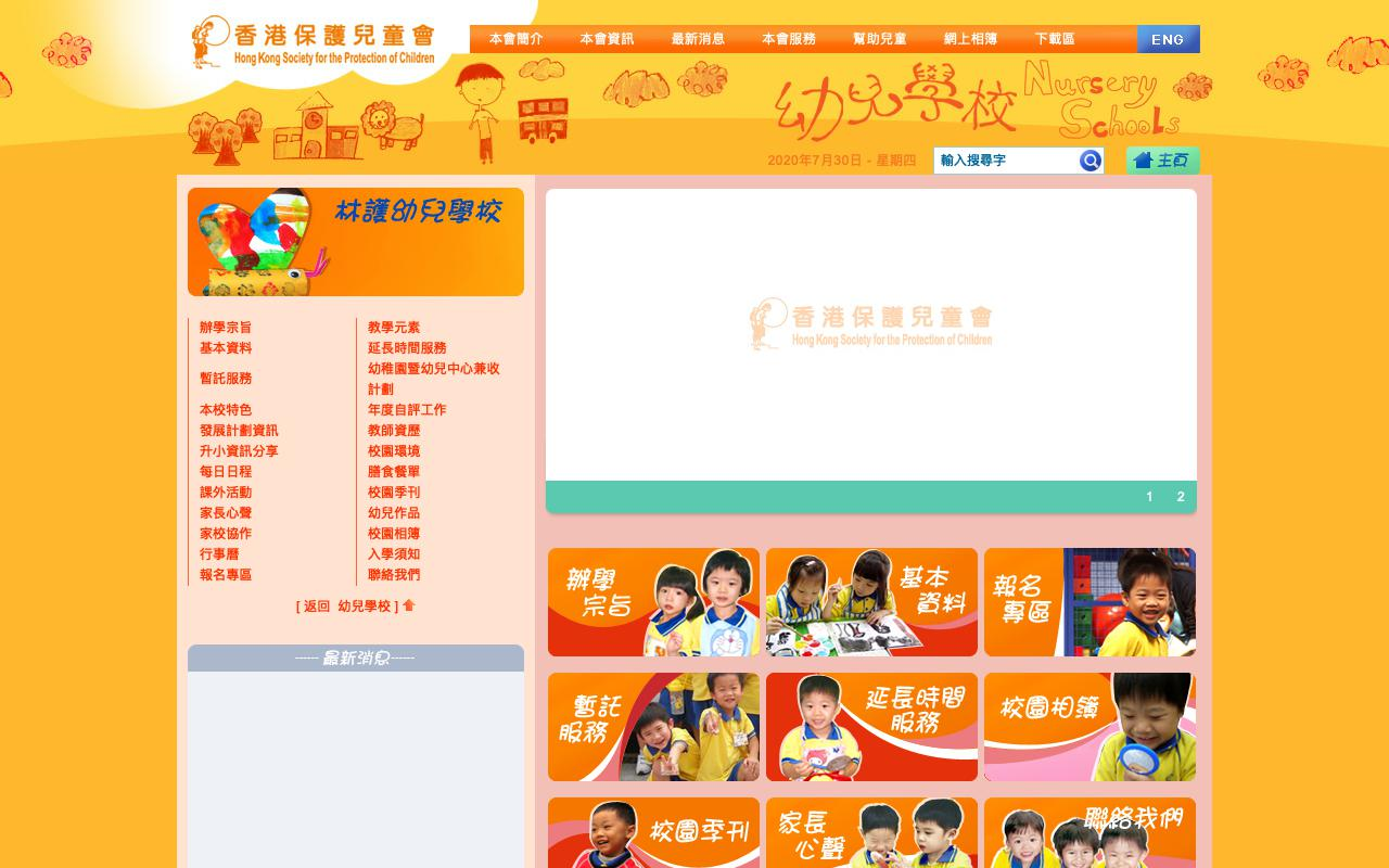 Screenshot of the Home Page of HONG KONG SOCIETY FOR THE PROTECTION OF CHILDREN LAM WOO NURSERY SCHOOL