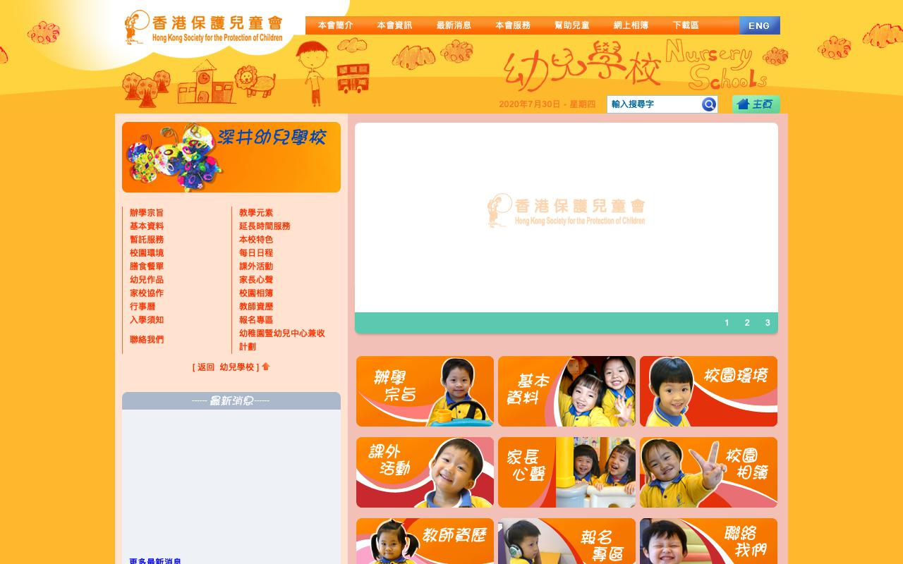 Screenshot of the Home Page of HONG KONG SOCIETY FOR THE PROTECTION OF CHILDREN SHAM TSENG NURSERY SCHOOL
