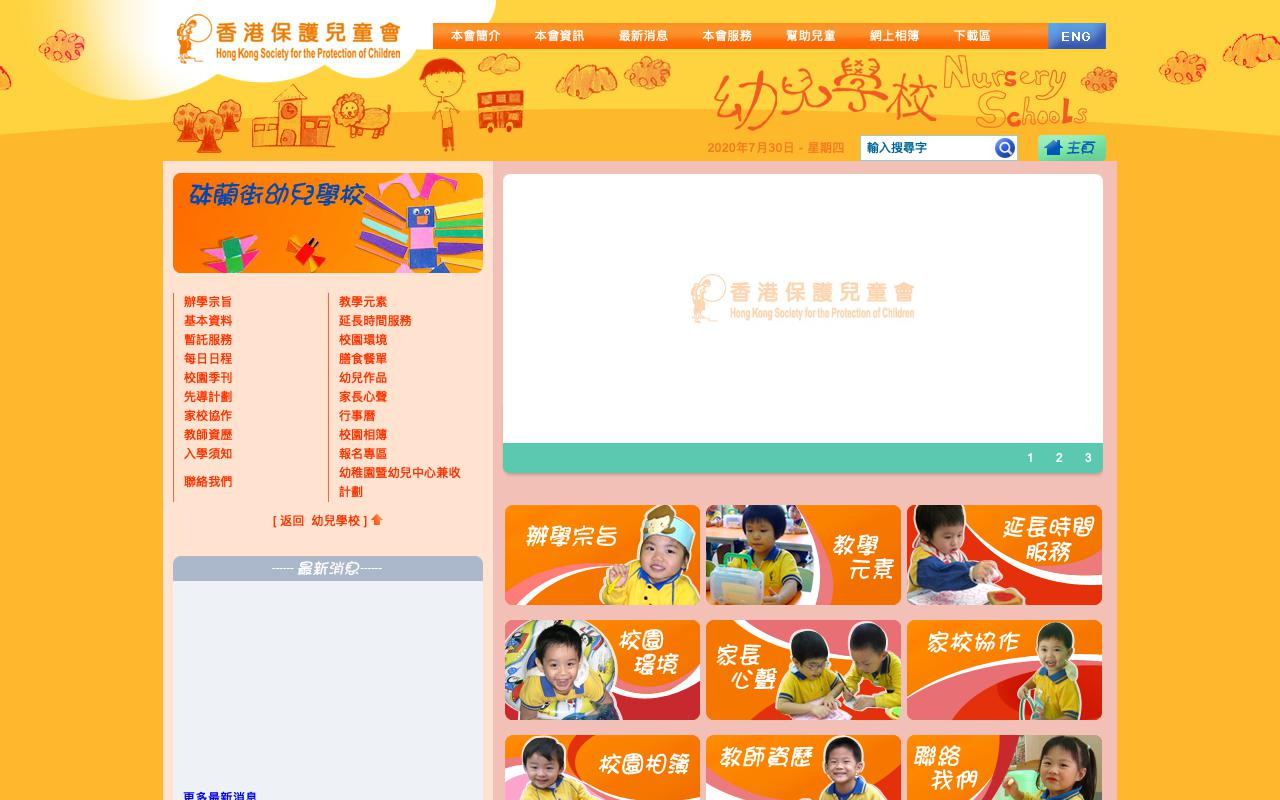 Screenshot of the Home Page of HONG KONG SOCIETY FOR THE PROTECTION OF CHILDREN PORTLAND STREET NURSERY SCHOOL