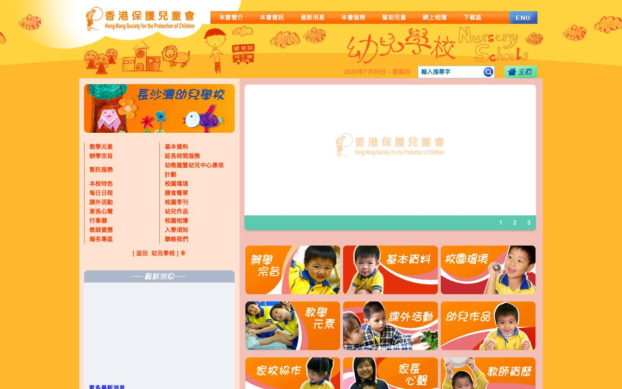 Screenshot of the Home Page of HONG KONG SOCIETY FOR THE PROTECTION OF CHILDREN CHEUNG SHA WAN NURSERY SCHOOL