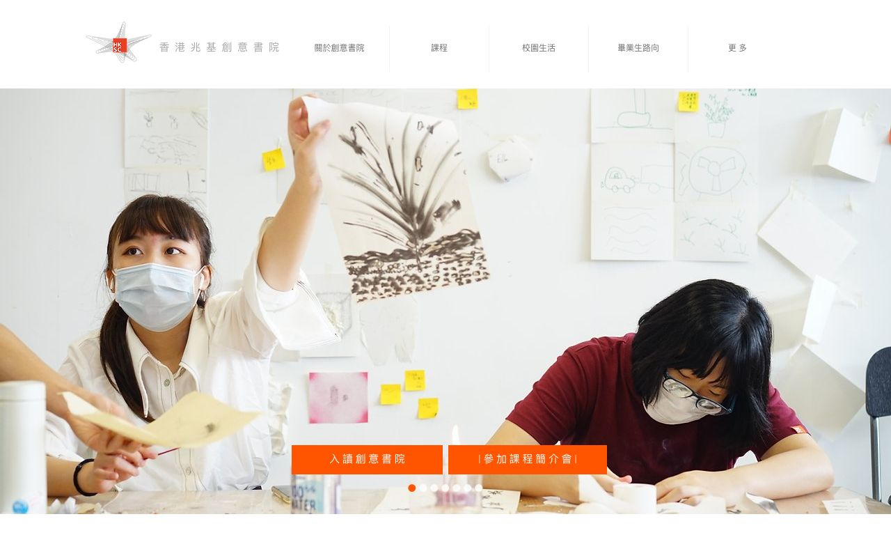 Screenshot of the Home Page of HKICC Lee Shau Kee School of Creativity
