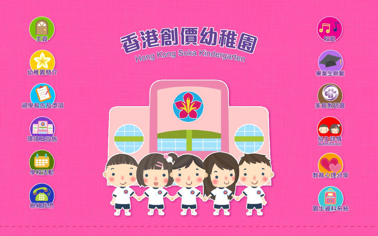 Screenshot of the Home Page of HONG KONG SOKA KINDERGARTEN