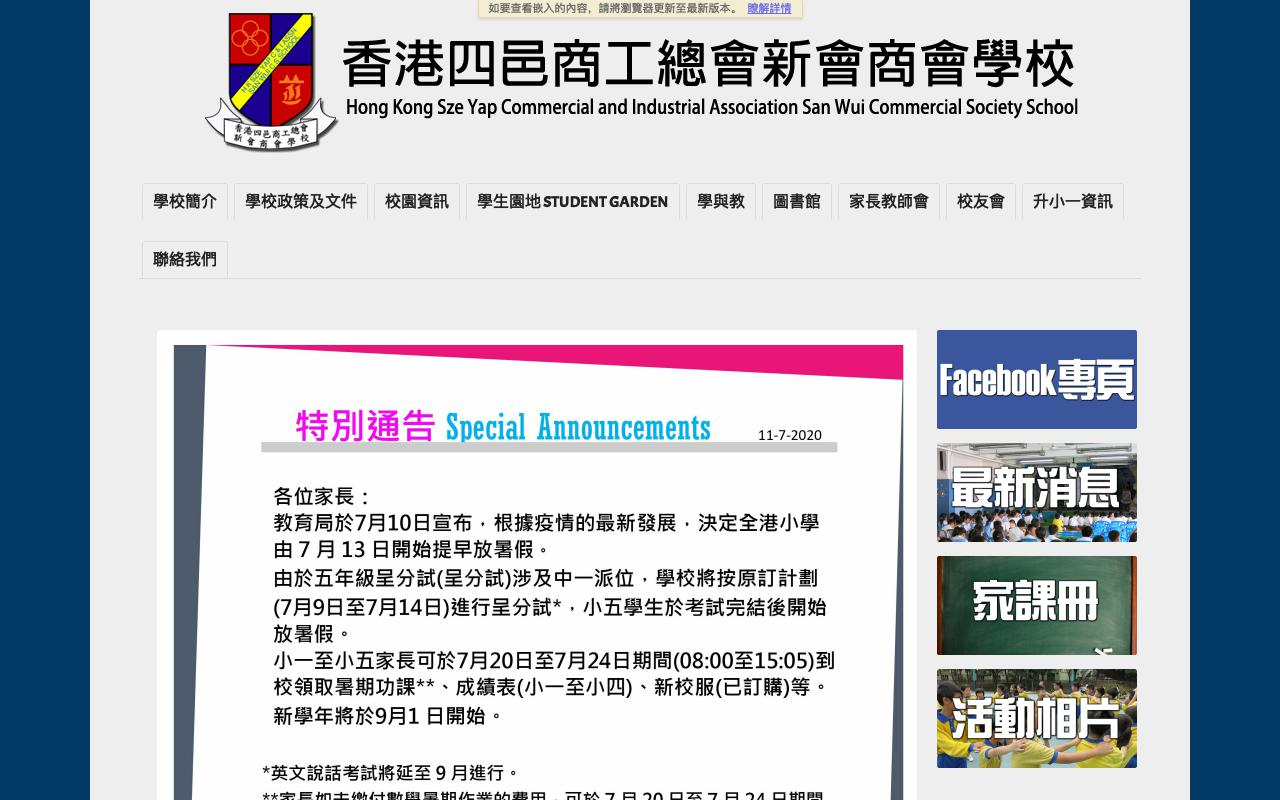 Screenshot of the Home Page of HK Sze Yap C&IA San Wui Commercial Society School