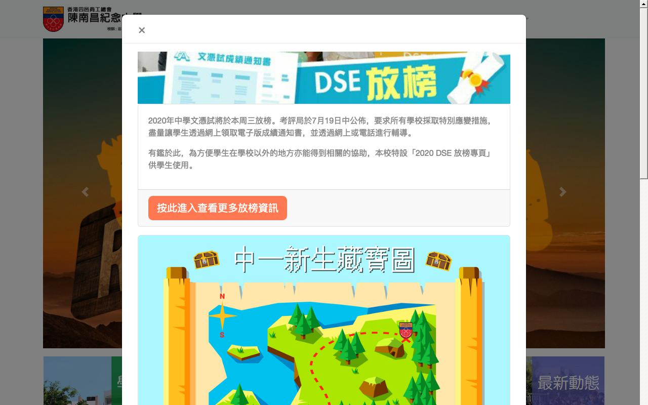 Screenshot of the Home Page of HKSYC & IA Chan Nam Chong Memorial College