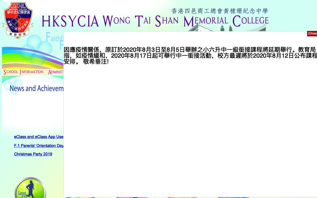 Screenshot of the Home Page of HKSYC & IA Wong Tai Shan Memorial College