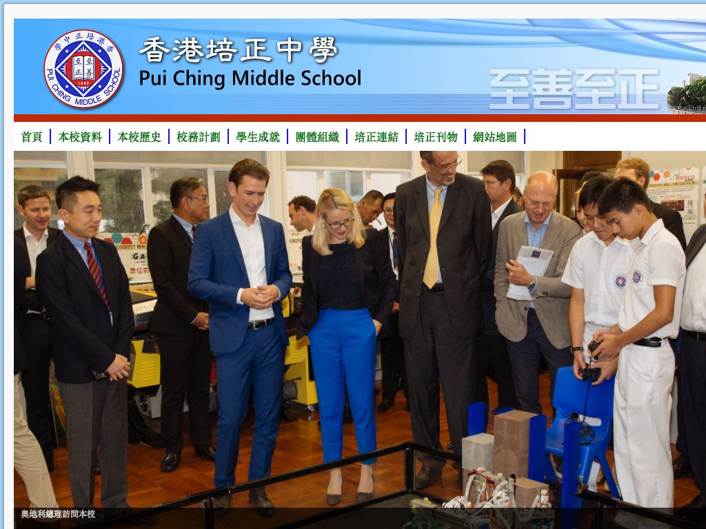 Screenshot of the Home Page of Pui Ching Middle School