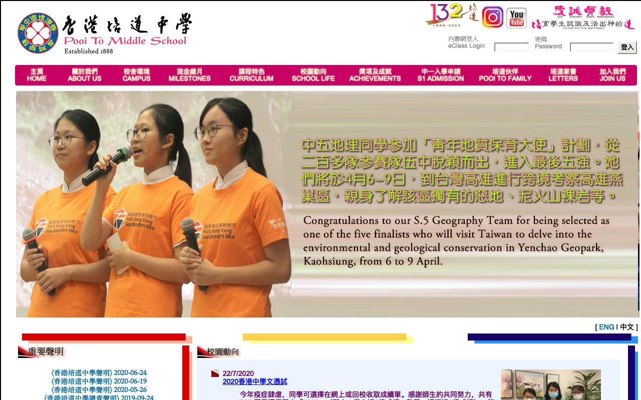 Screenshot of the Home Page of Pooi To Middle School