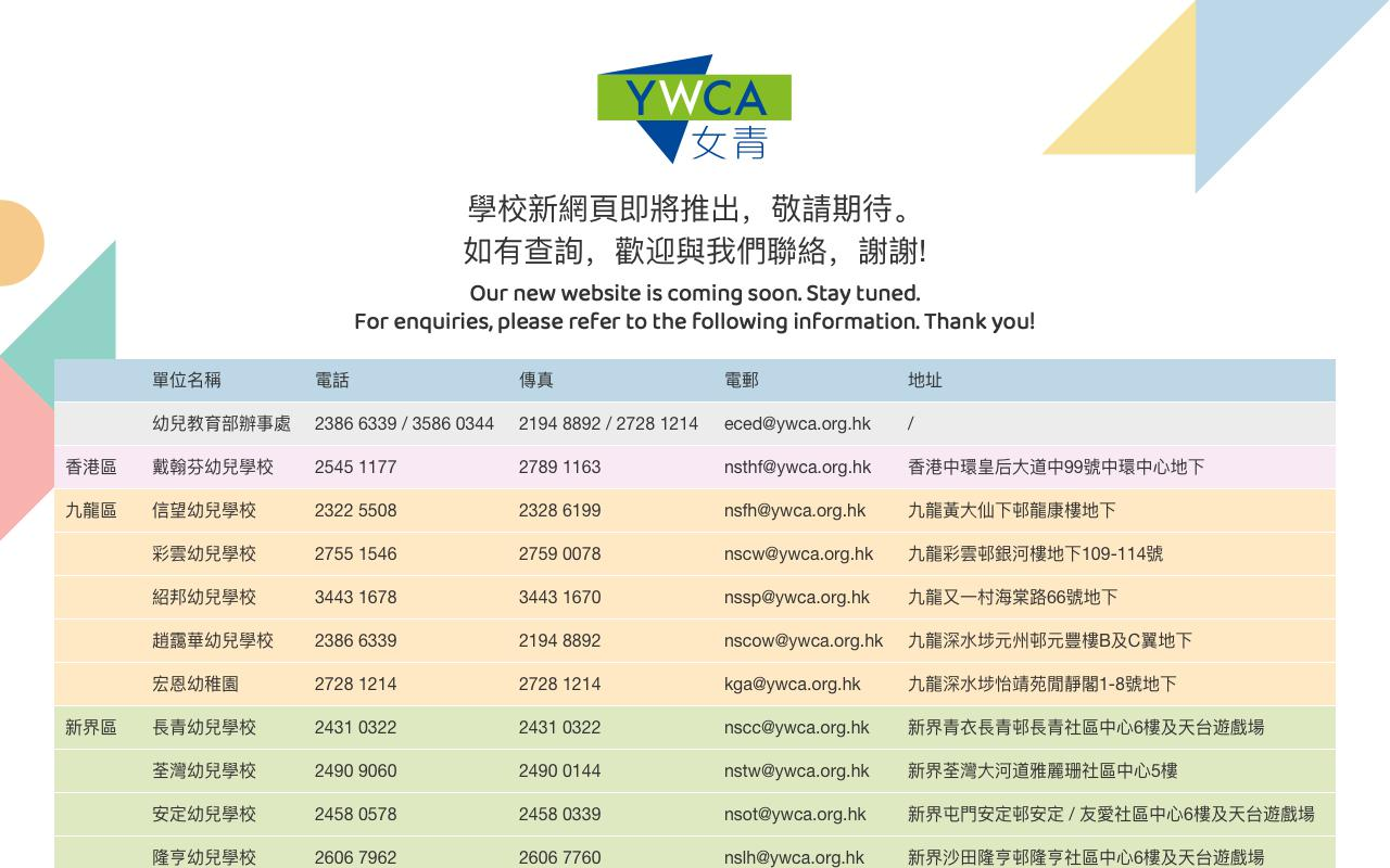 Screenshot of the Home Page of HONG KONG YOUNG WOMEN'S CHRISTIAN ASSOCIATION CHIU OI WAH NURSERY SCHOOL