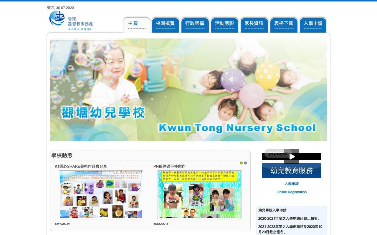 Screenshot of the Home Page of HONG KONG CHRISTIAN SERVICE KWUN TONG NURSERY SCHOOL