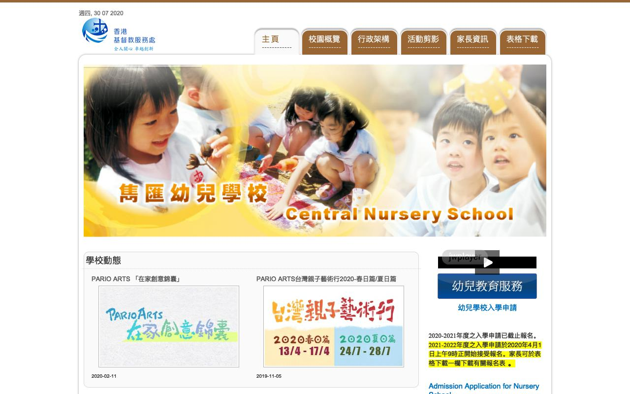 Screenshot of the Home Page of HONG KONG CHRISTIAN SERVICE CENTRAL NURSERY SCHOOL