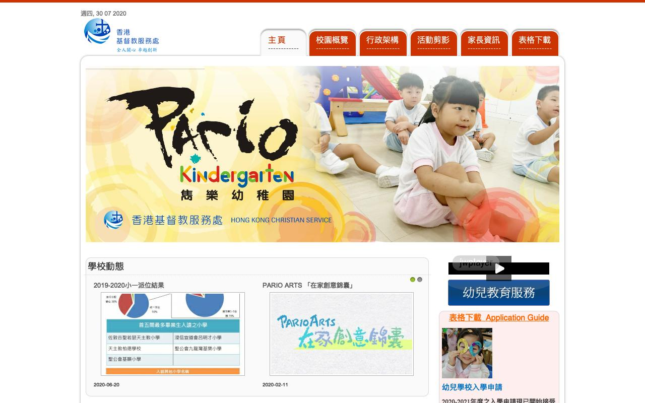 Screenshot of the Home Page of HONG KONG CHRISTIAN SERVICE PARIO KINDERGARTEN