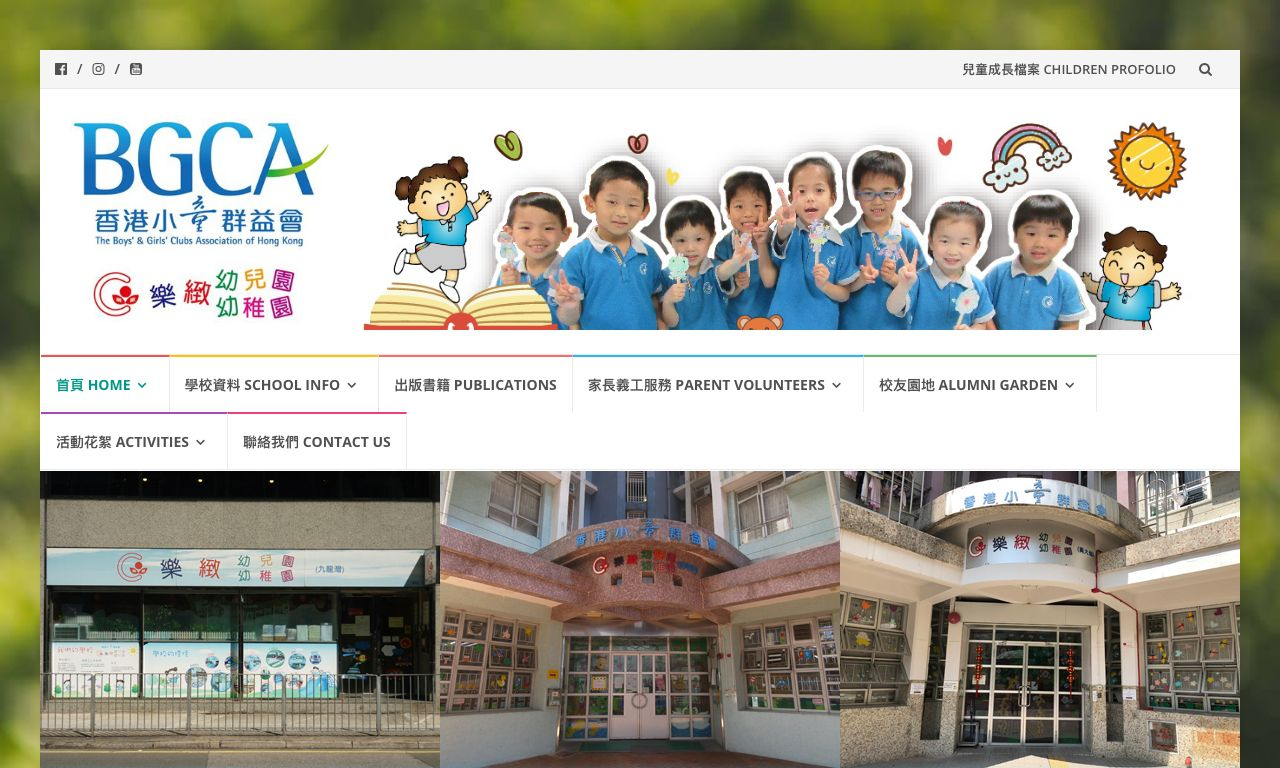 Screenshot of the Home Page of THE BOYS' AND GIRLS' CLUBS ASSOCIATION OF HONG KONG CHEERLAND KINDERGARTEN (KOWLOON BAY)