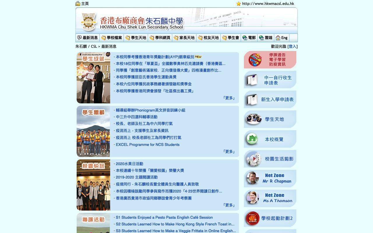 Screenshot of the Home Page of HKWMA Chu Shek Lun Secondary School