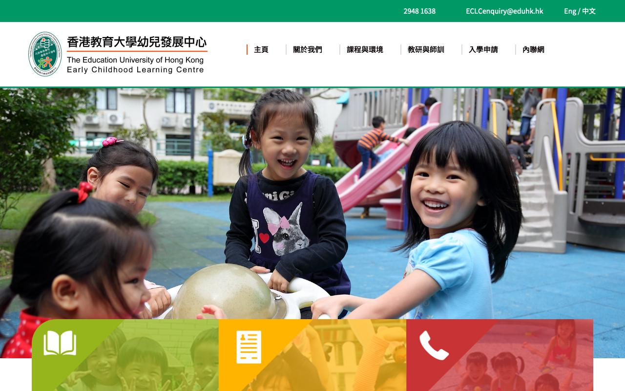 Screenshot of the Home Page of THE EDUCATION UNIVERSITY OF HONG KONG EARLY CHILDHOOD LEARNING CENTRE (KINDERGARTEN SECTION)