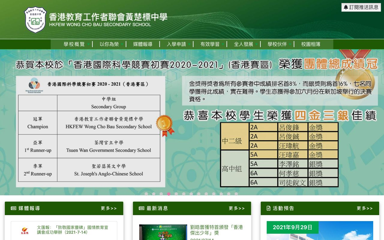 Screenshot of the Home Page of HKFEW Wong Cho Bau Secondary School