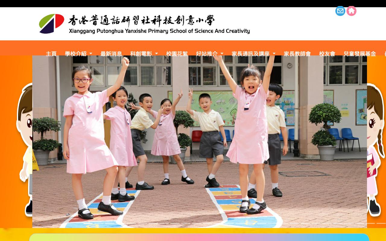 Screenshot of the Home Page of Xianggang Putonghua Yanxishe Pri. Sch. of Science and Creativity