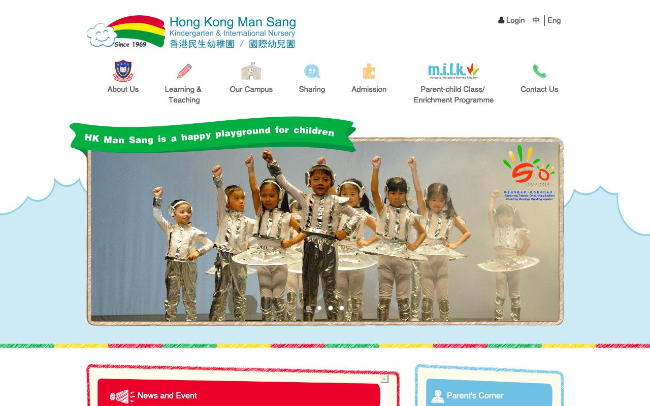 Screenshot of the Home Page of HONG KONG MAN SANG KINDERGARTEN (WESTERN DISTRICT)