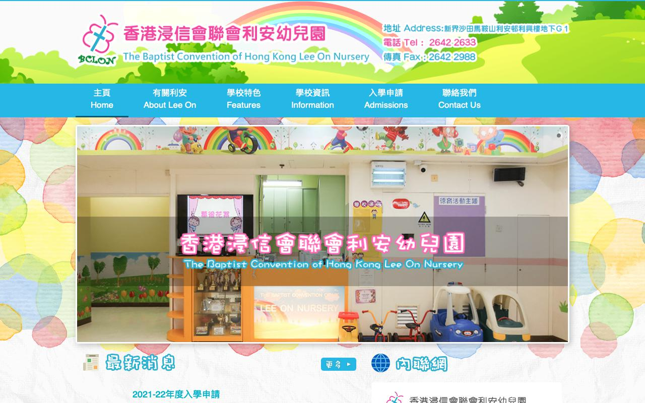Screenshot of the Home Page of THE BAPTIST CONVENTION OF HONG KONG LEE ON NURSERY