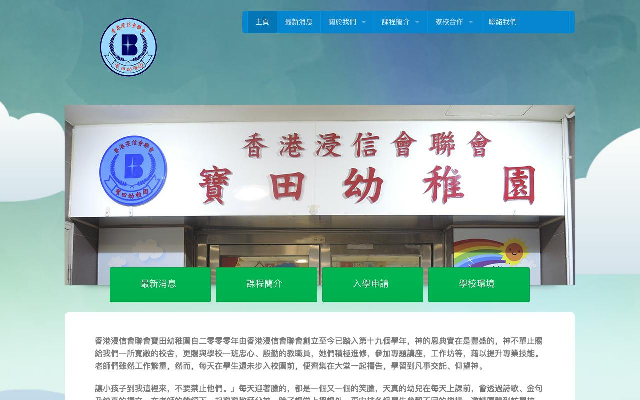 Screenshot of the Home Page of THE BAPTIST CONVENTION OF HONG KONG PO TIN KINDERGARTEN