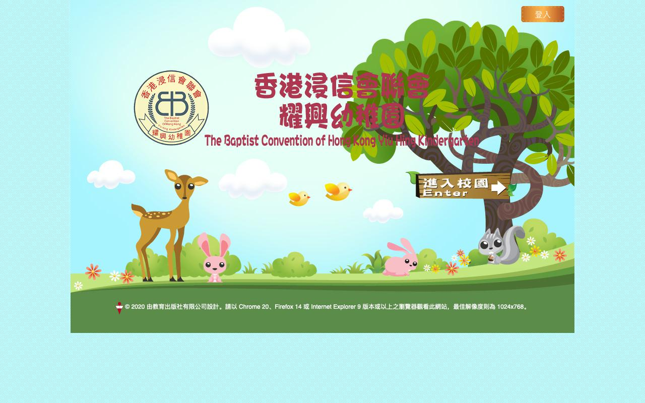 Screenshot of the Home Page of THE BAPTIST CONVENTION OF HONG KONG YIU HING KINDERGARTEN