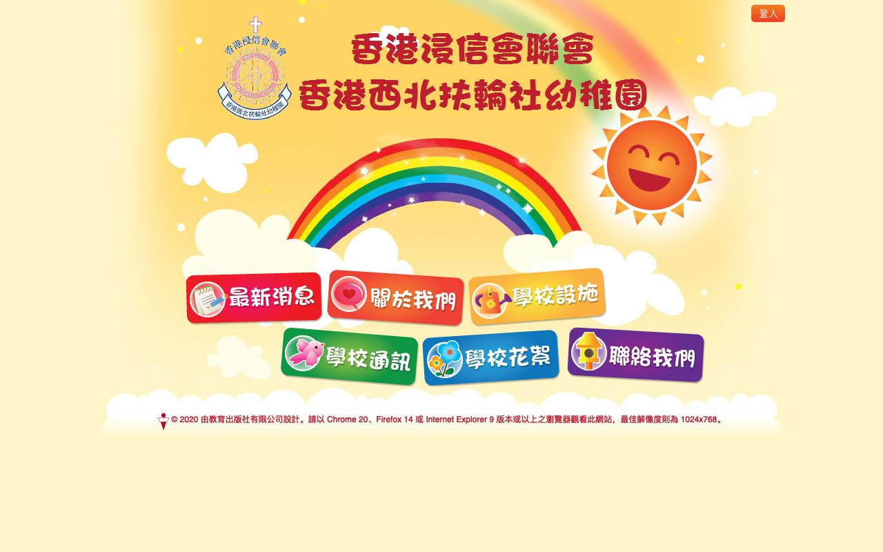 Screenshot of the Home Page of THE BAPTIST CONVENTION OF HONG KONG ROTARY CLUB OF HONG KONG NORTHWEST KINDERGARTEN