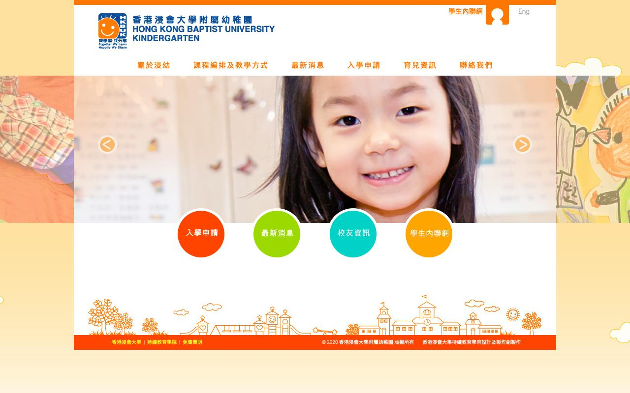 Screenshot of the Home Page of HONG KONG BAPTIST UNIVERSITY - KINDERGARTEN