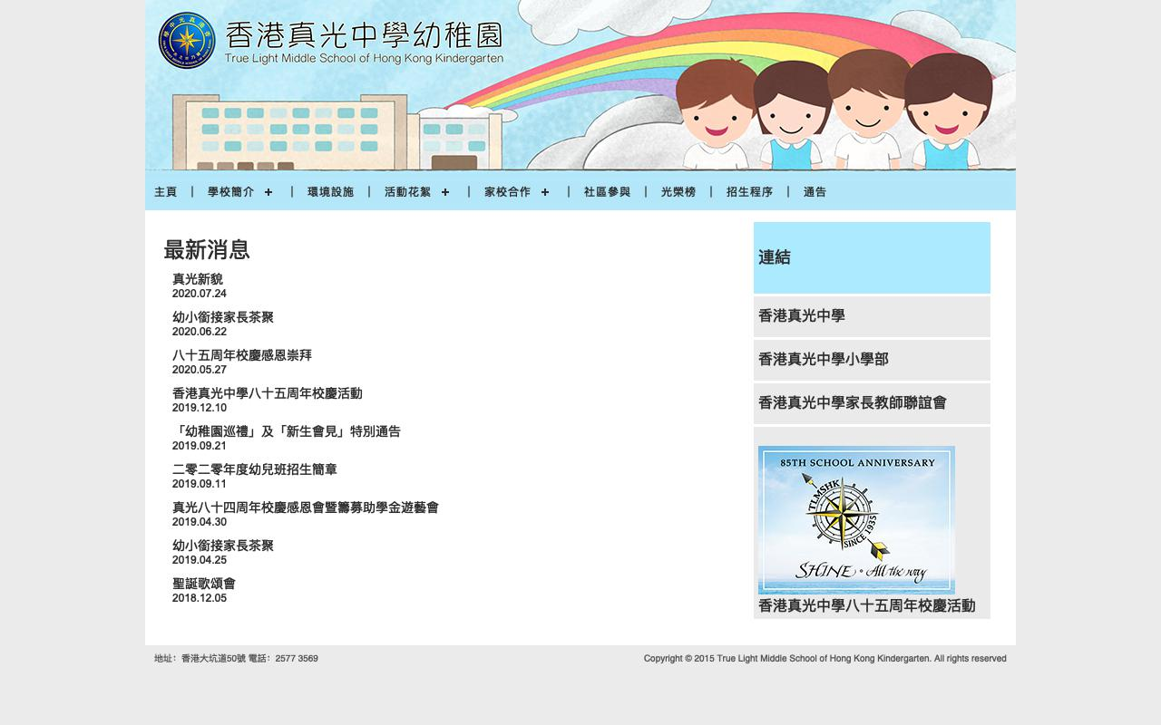 Screenshot of the Home Page of True Light Middle School of Hong Kong