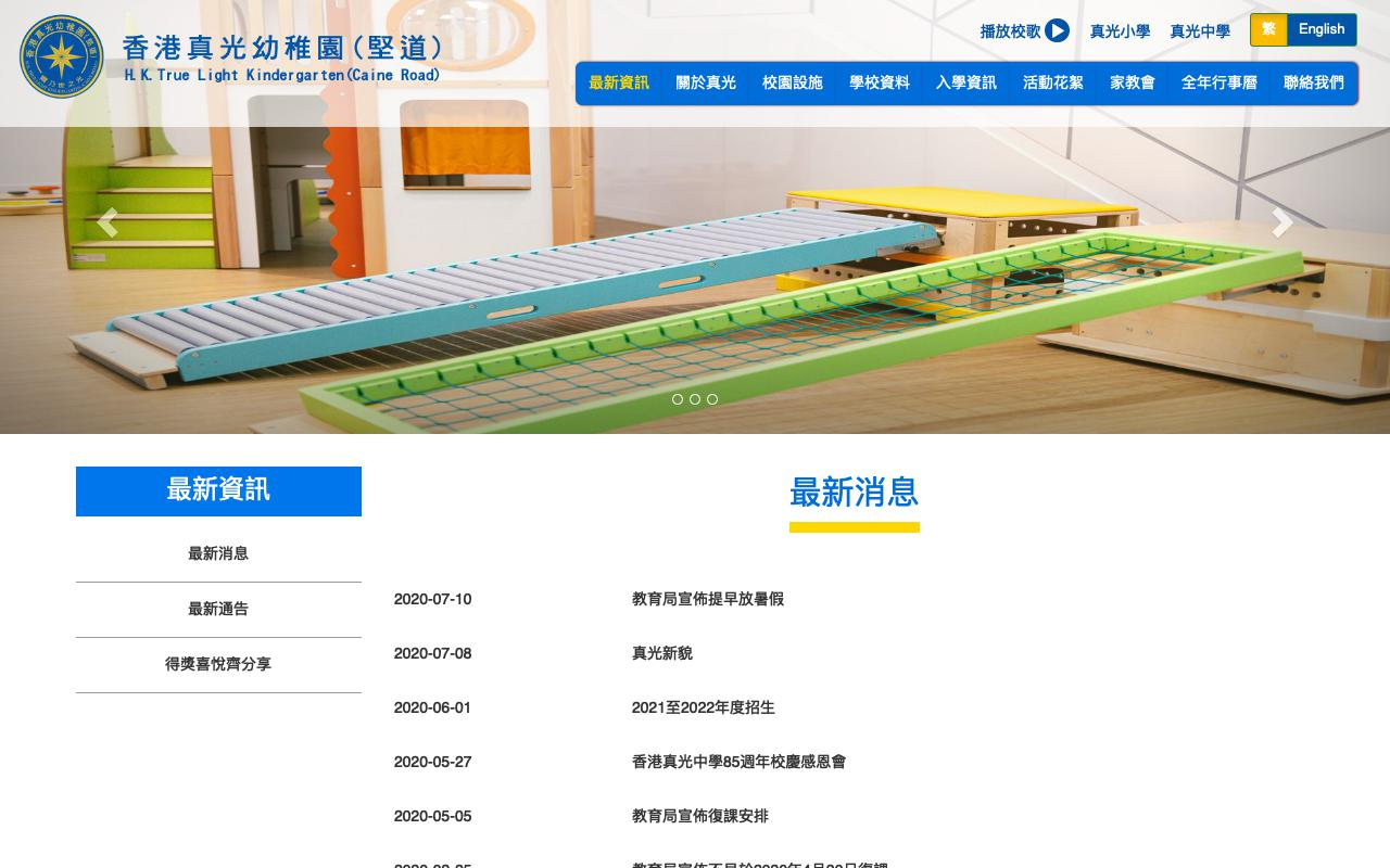 Screenshot of the Home Page of HONG KONG TRUE LIGHT KINDERGARTEN (CAINE ROAD)