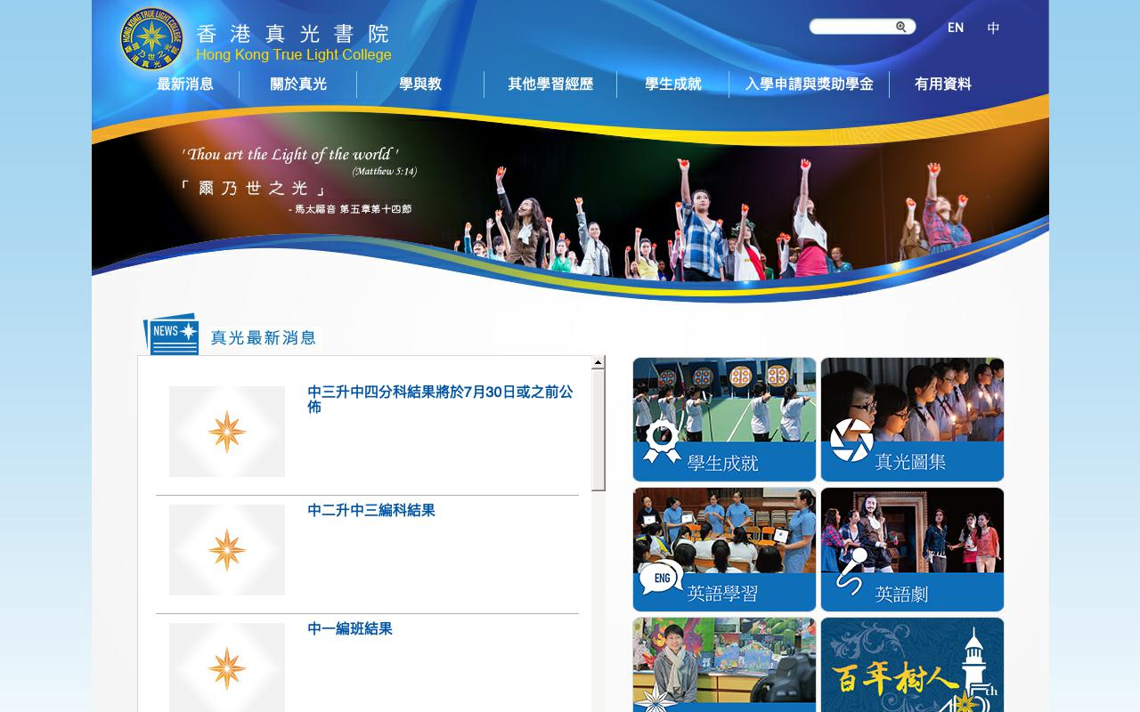 Screenshot of the Home Page of Hong Kong True Light College