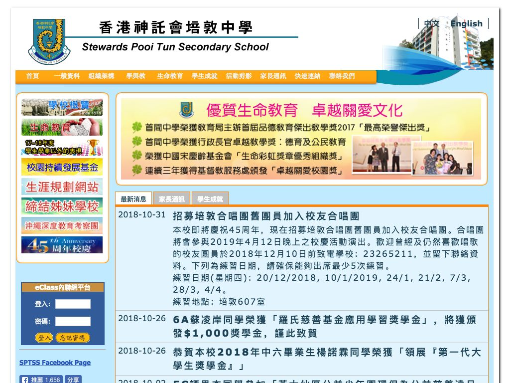 Screenshot of the Home Page of Stewards Pooi Tun Secondary School