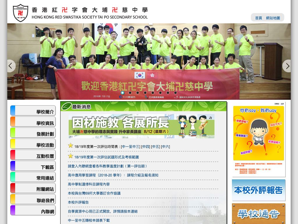 Screenshot of the Home Page of Hong Kong Red Swastika Society Tai Po Secondary School