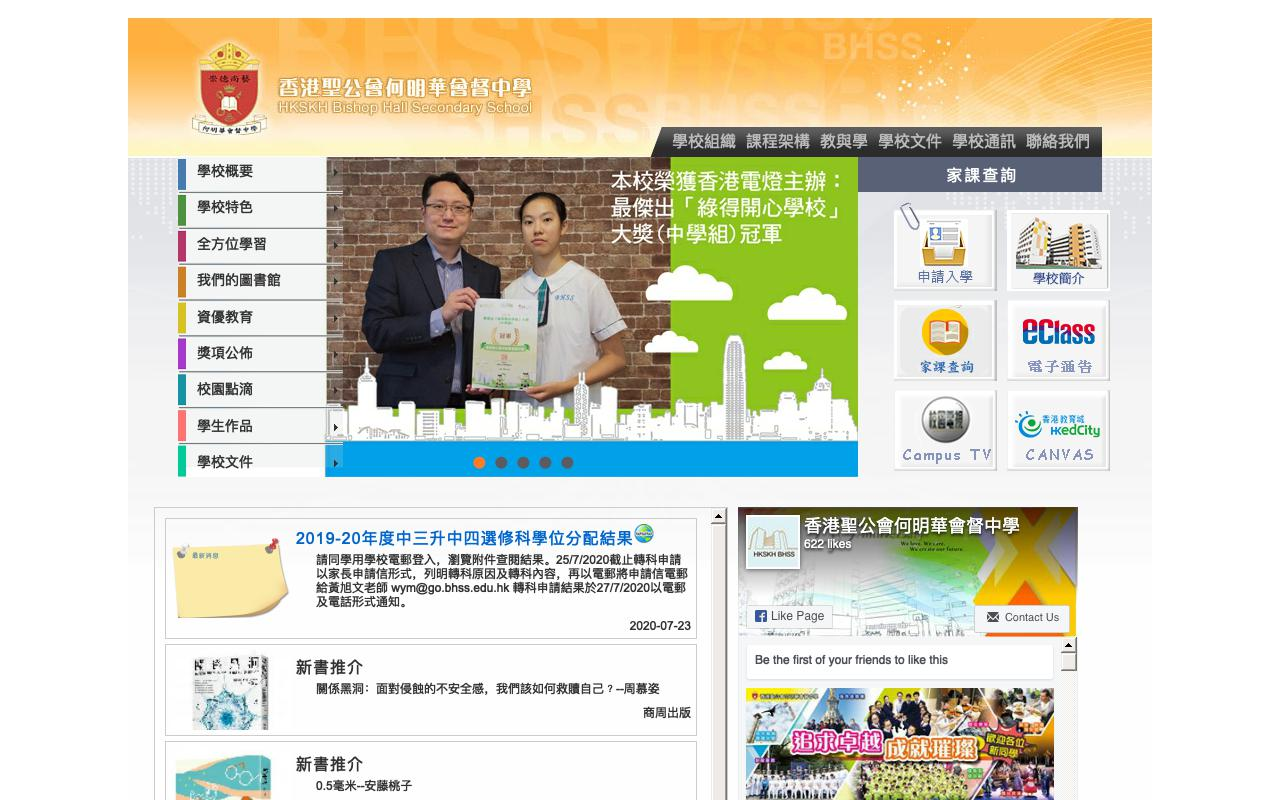 Screenshot of the Home Page of HKSKH Bishop Hall Secondary School