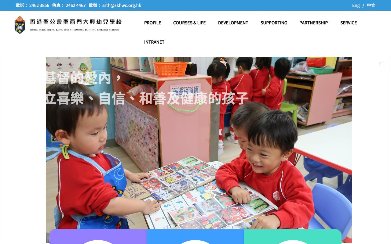 Screenshot of the Home Page of HONG KONG SHENG KUNG HUI ST SIMON'S TAI HING NURSERY SCHOOL