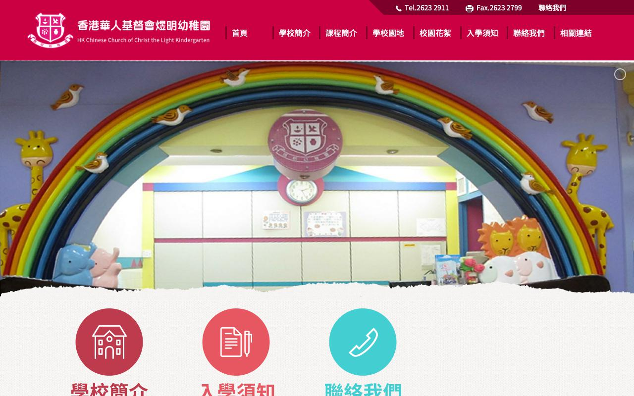 Screenshot of the Home Page of THE HONG KONG CHINESE CHURCH OF CHRIST THE LIGHT KINDERGARTEN