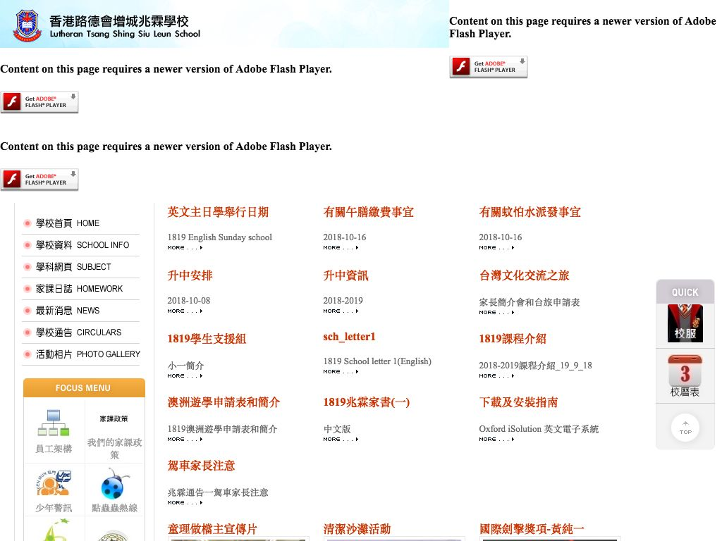 Screenshot of the Home Page of Lutheran Tsang Shing Siu Leun School