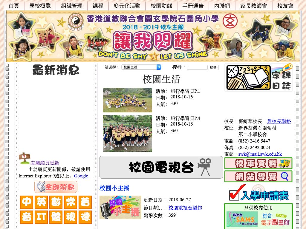 Screenshot of the Home Page of H.K.T.A. The Yuen Yuen Institute Shek Wai Kok Primary School