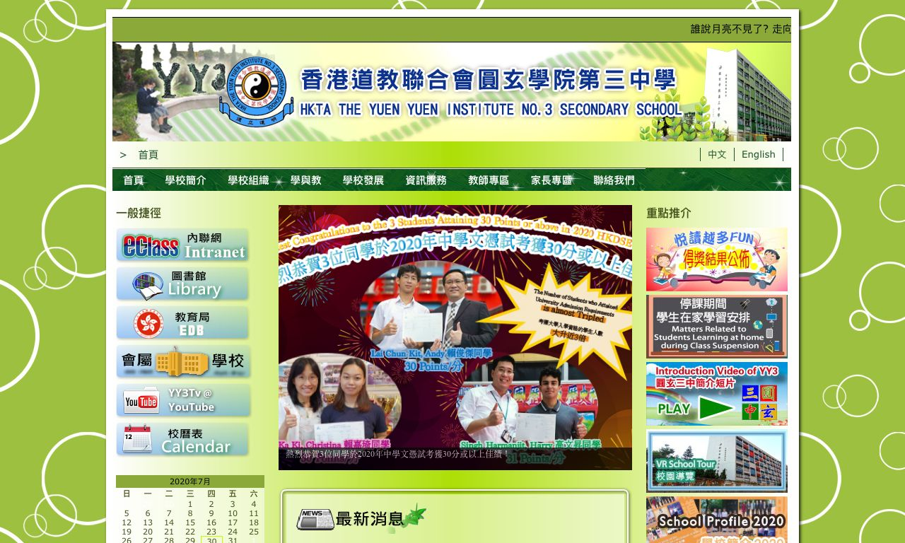 Screenshot of the Home Page of Hong Kong Taoist Association The Yuen Yuen Institute No. 3 Secondary Sch.