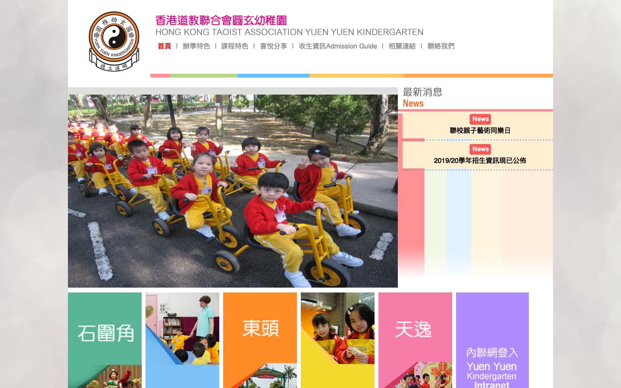 Screenshot of the Home Page of HONG KONG TAOIST ASSOCIATION YUEN YUEN KINDERGARTEN (FU SHIN ESTATE)
