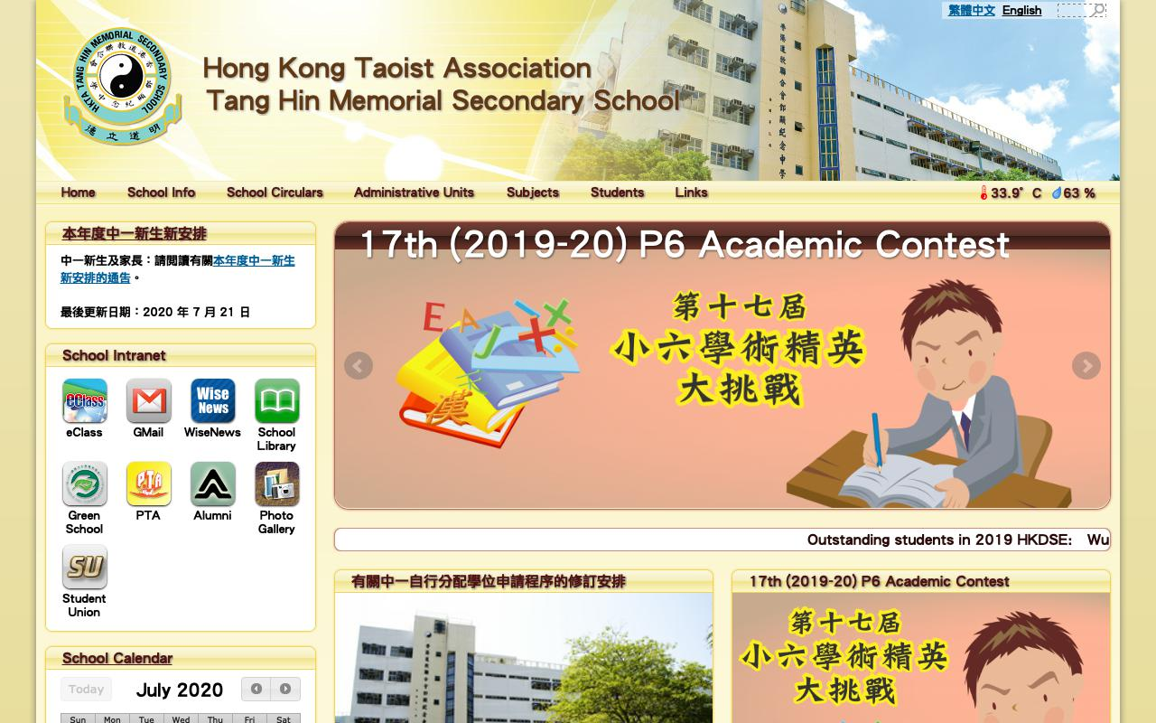 Screenshot of the Home Page of Hong Kong Taoist Association Tang Hin Memorial Secondary School