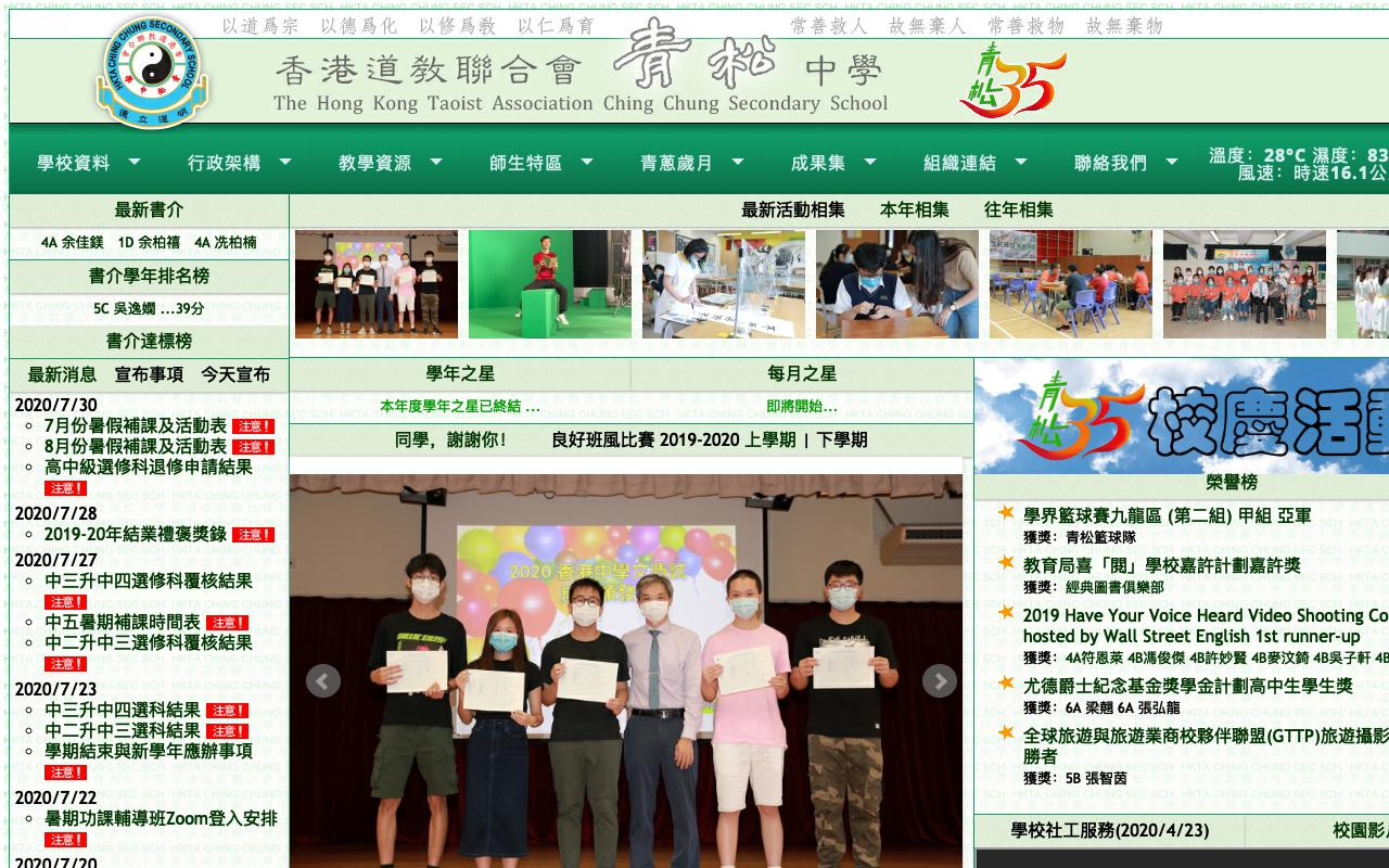 Screenshot of the Home Page of The Hong Kong Taoist Association Ching Chung Secondary School