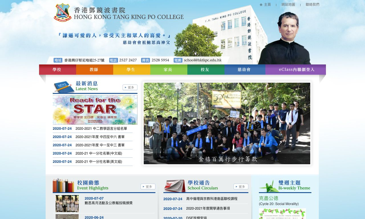 Screenshot of the Home Page of Hong Kong Tang King Po College