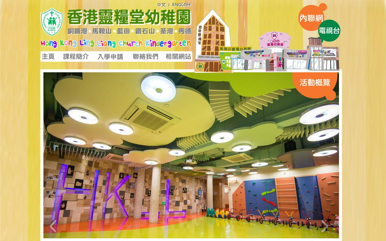 Screenshot of the Home Page of HONG KONG LING LIANG CHURCH TSUEN WAN KINDERGARTEN