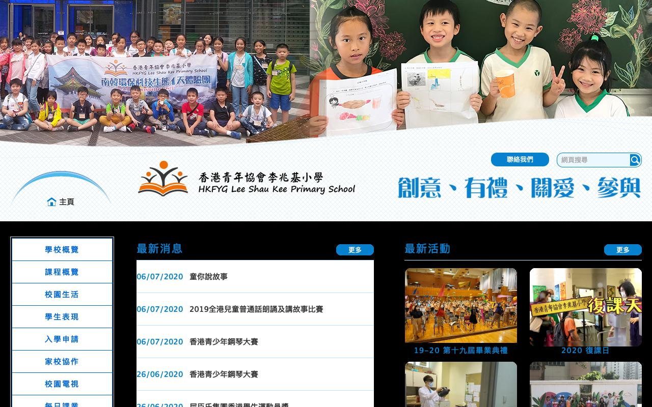 Screenshot of the Home Page of HKFYG Lee Shau Kee Primary School