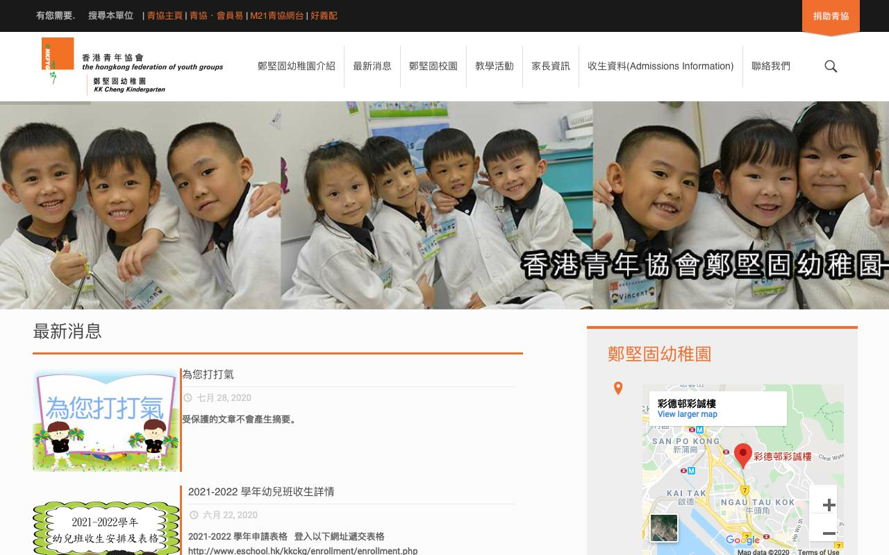 Screenshot of the Home Page of THE HONG KONG FEDERATION OF YOUTH GROUPS KK CHENG KINDERGARTEN