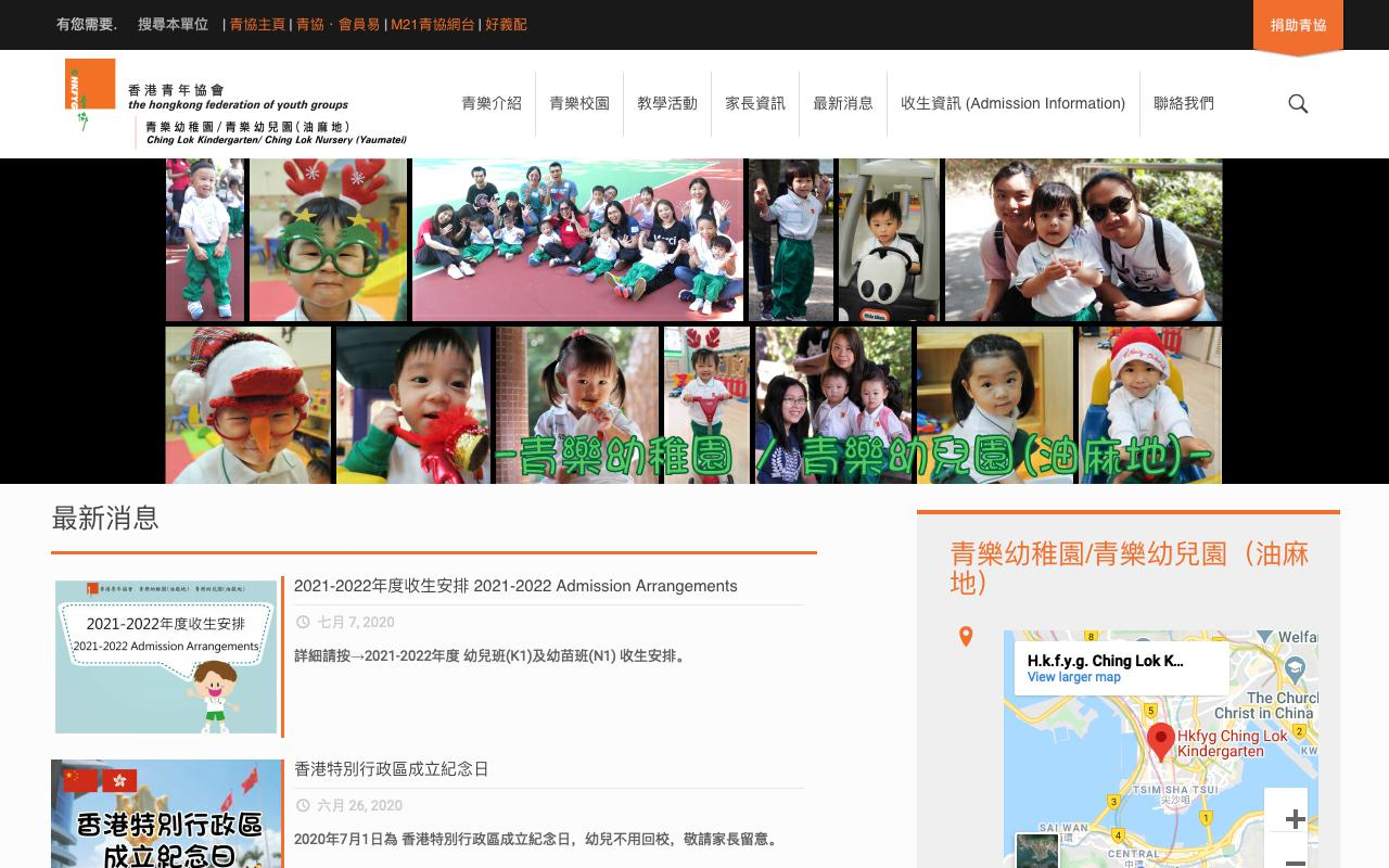 Screenshot of the Home Page of THE HONG KONG FEDERATION OF YOUTH GROUPS CHING LOK KINDERGARTEN (YAUMATEI)