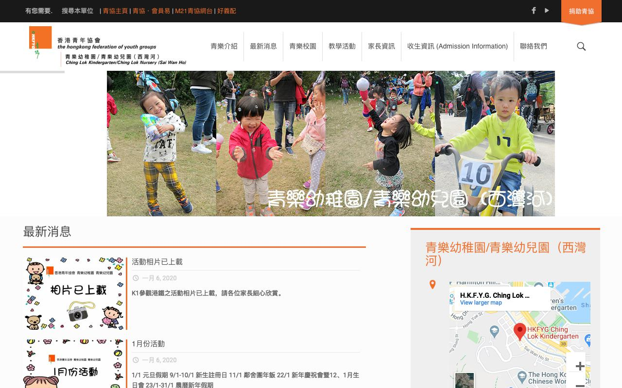 Screenshot of the Home Page of THE HONG KONG FEDERATION OF YOUTH GROUPS CHING LOK KINDERGARTEN